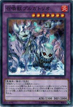 画像1: 【ノーマル】召喚獣プルガトリオ