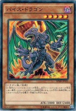 画像1: 【パラレル】バイス・ドラゴン