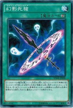 画像1: 【ノーマル】幻影死槍
