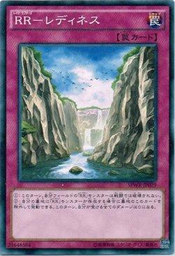 画像1: 【パラレル】RR-レディネス