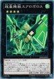 【ノーマル】超量機獣エアロボロス