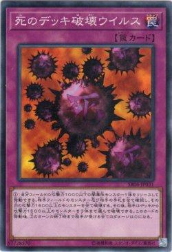 画像1: 【ノーマル】死のデッキ破壊ウイルス