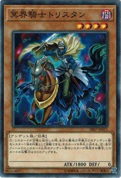 画像1: 【ノーマル】冥界騎士トリスタン
