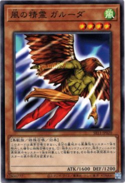 画像1: 【ノーマル】風の精霊 ガルーダ
