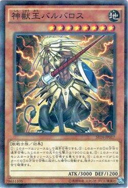 画像1: 【ノーマルパラレル】神獣王バルバロス