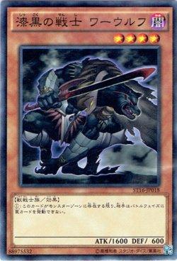画像1: 【ノーマル】漆黒の戦士 ワーウルフ