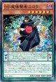 【ノーマル】DD魔導賢者ニコラ
