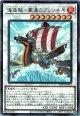 【レア】海造賊-豪速のブレンネ号