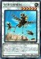 【ノーマル】砂漠の飛蝗賊