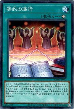 画像1: 【ノーマル】契約の遂行